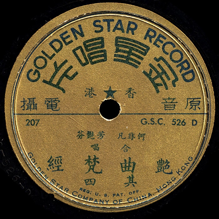 Golden Star Record