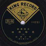 KING-Japan