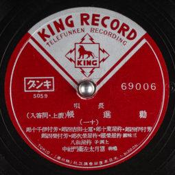 KING RECORD (Japan)