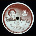 TEITIKU-207
