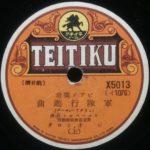 TEITIKU-5013