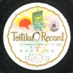 TEITIKU-86